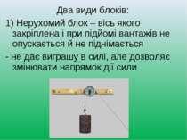 Два види блоків: 1) Нерухомий блок – вісь якого закріплена і при підйомі вант...