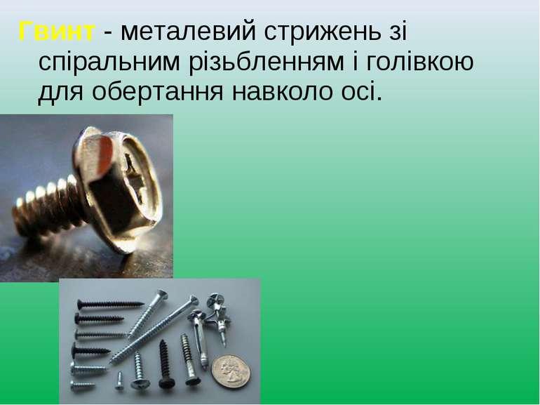 Гвинт - металевий стрижень зі спіральним різьбленням і голівкою для обертання...