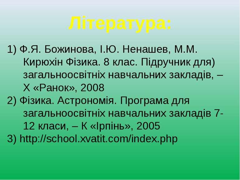 Література: 1) Ф.Я. Божинова, І.Ю. Ненашев, М.М. Кирюхін Фізика. 8 клас. Підр...