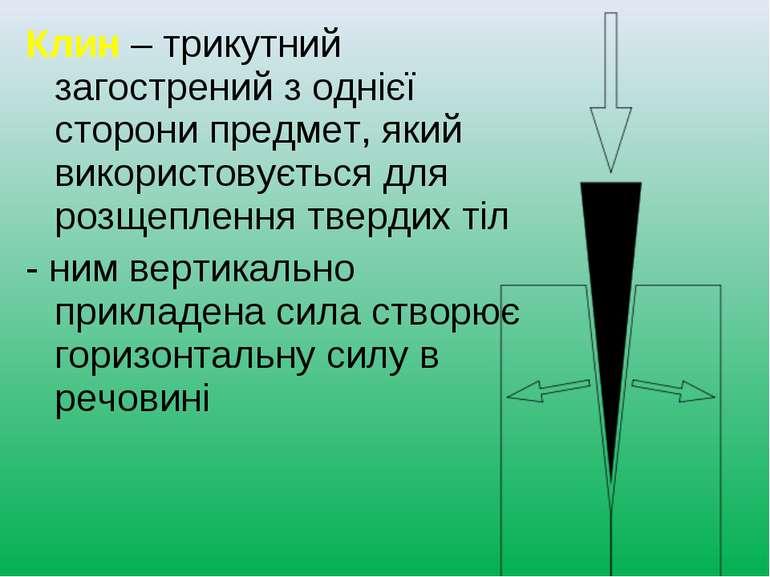 Клин – трикутний загострений з однієї сторони предмет, який використовується ...