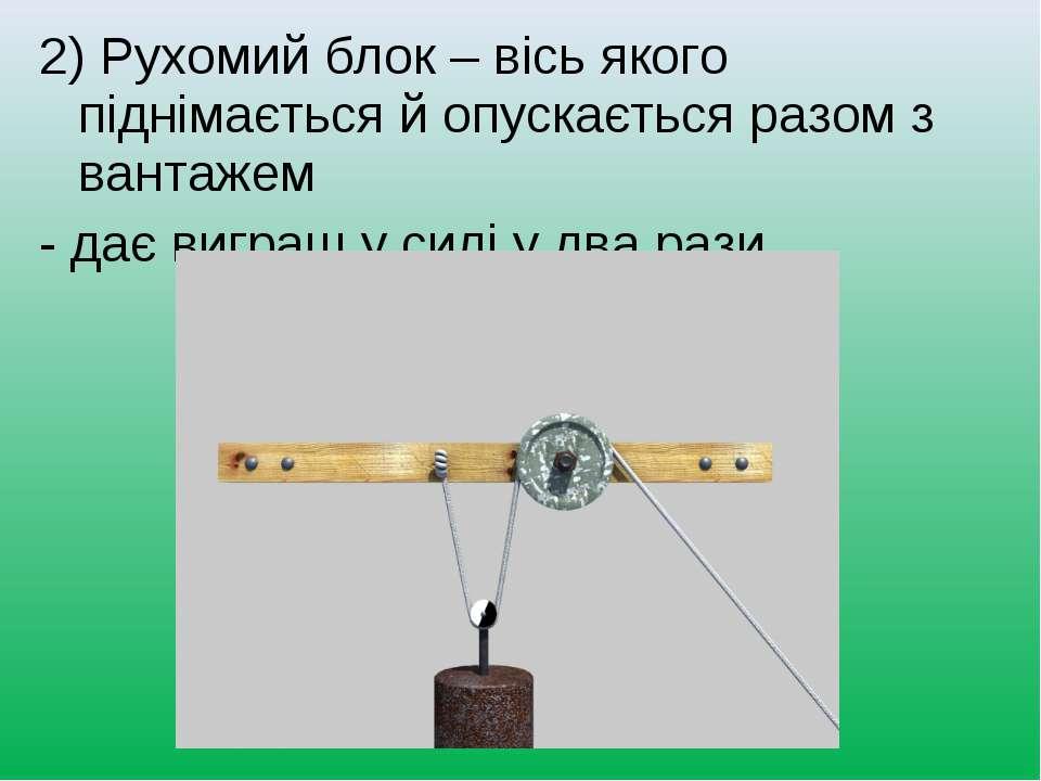2) Рухомий блок – вісь якого піднімається й опускається разом з вантажем - да...