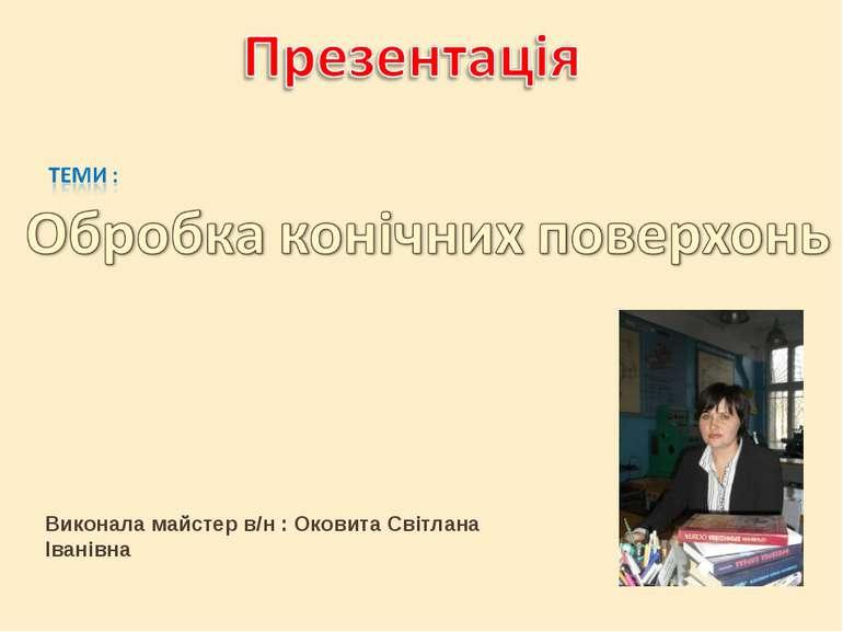 Виконала майстер в/н : Оковита Світлана Іванівна