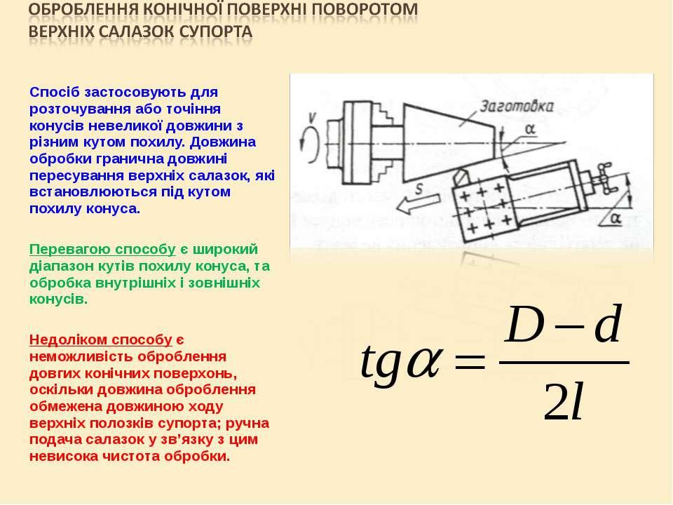 Спосіб застосовують для розточування або точіння конусів невеликої довжини з ...