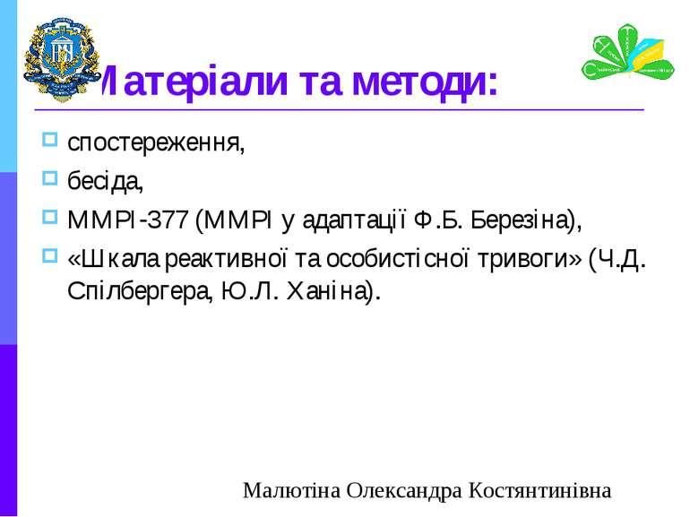 Матеріали та методи: спостереження, бесіда, MMPI-377 (MMPI у адаптації Ф.Б. Б...