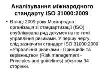 Аналізування міжнародного стандарту ISO 31000:2009 В кінці 2009 року Міжнарод...