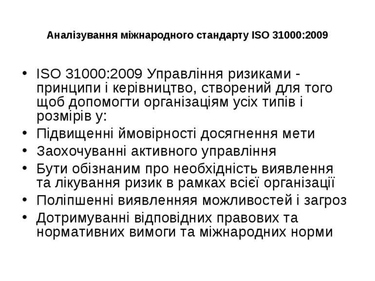 Аналізування міжнародного стандарту ISO 31000:2009 ISO 31000:2009 Управління ...