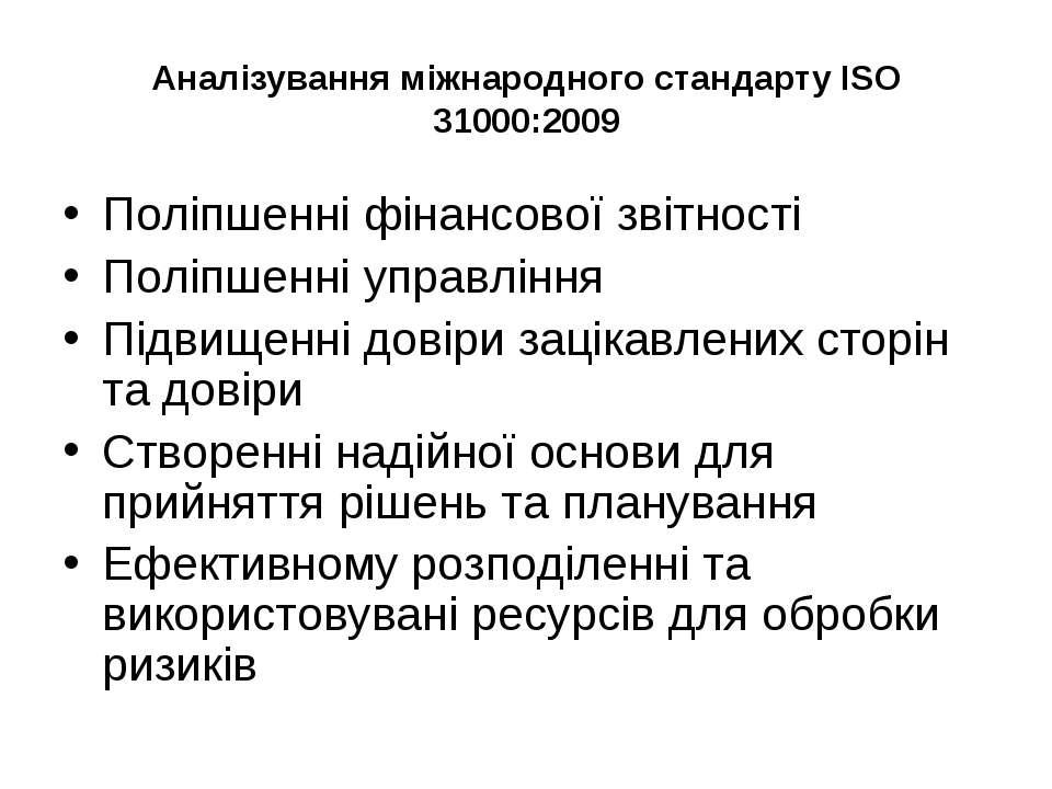 Аналізування міжнародного стандарту ISO 31000:2009 Поліпшенні фінансової звіт...