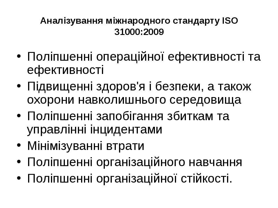 Аналізування міжнародного стандарту ISO 31000:2009 Поліпшенні операційної ефе...