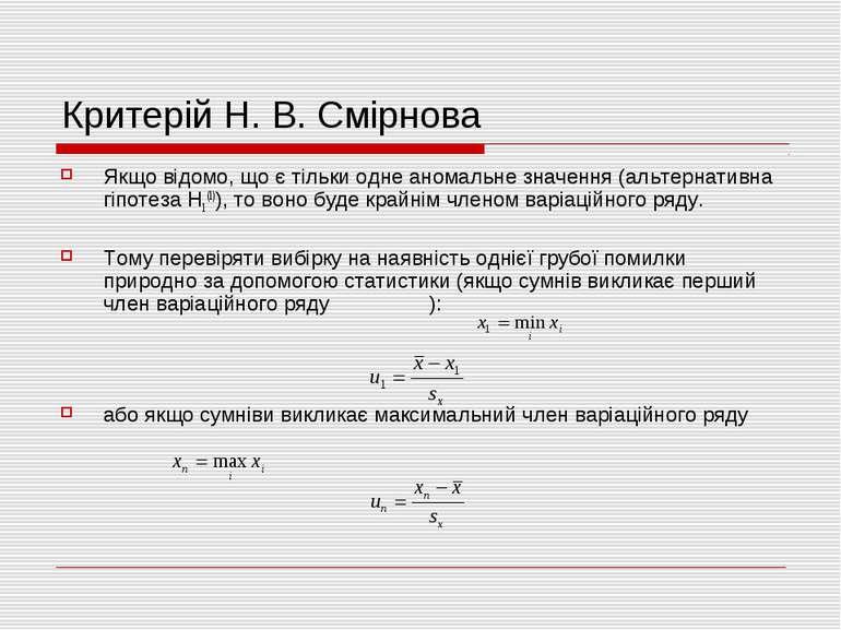 Критерій Н. В. Смірнова Якщо відомо, що є тільки одне аномальне значення (аль...