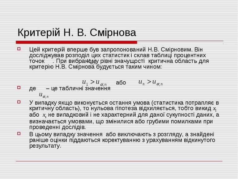 Критерій Н. В. Смірнова Цей критерій вперше був запропонований Н.В. Смірновим...