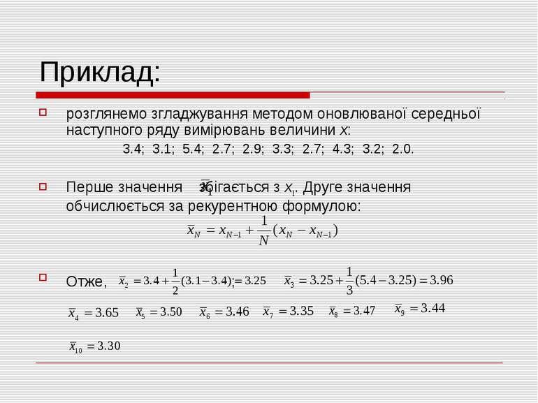Приклад: розглянемо згладжування методом оновлюваної середньої наступного ряд...