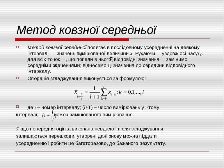 Метод ковзної середньої Метод ковзної середньої полягає в послідовному усеред...