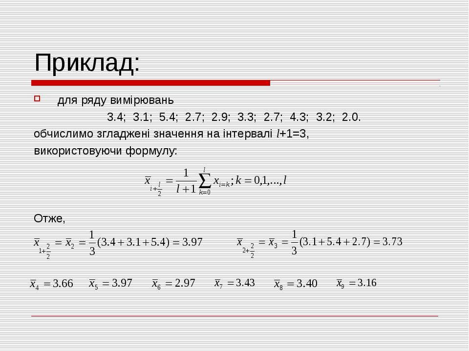 Приклад: для ряду вимірювань 3.4; 3.1; 5.4; 2.7; 2.9; 3.3; 2.7; 4.3; 3.2; 2.0...
