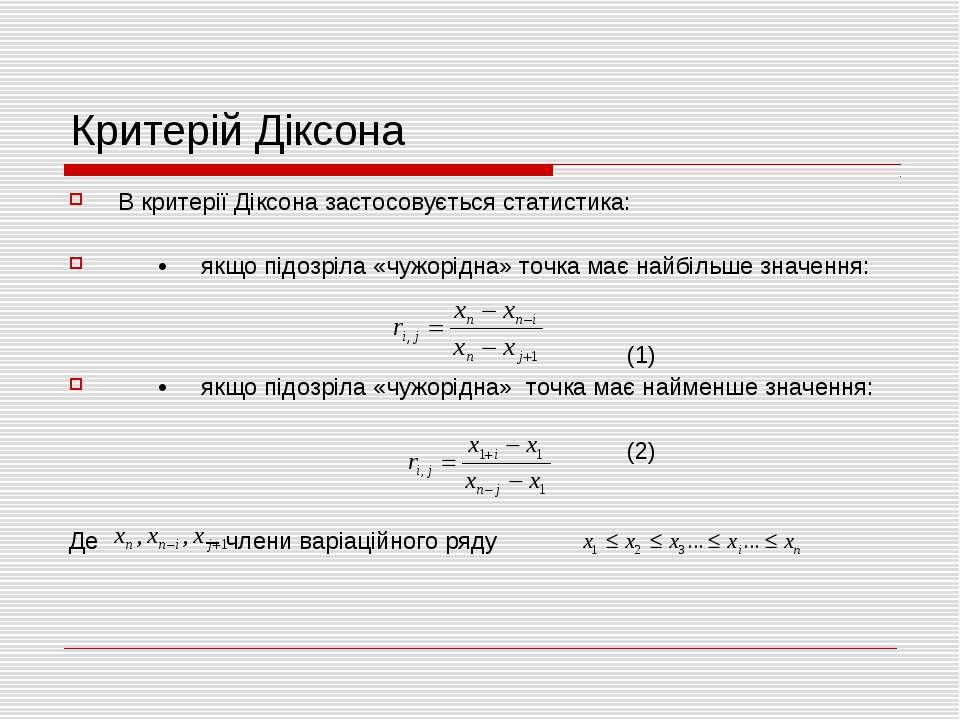 Критерій Діксона В критерії Діксона застосовується статистика: • якщо підозрі...