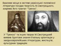 Важливе місце в системі української полемічної літератури посідає творчість М...