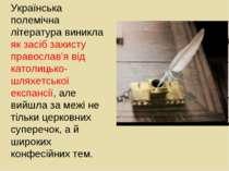 Українська полемічна література виникла як засіб захисту православ'я від като...