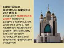 Берестейська (Брестська) церковна унія 1596 р. - об'єднанняправославної церк...
