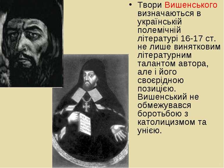 Твори Вишенського визначаються в українській полемічній літературі 16-17 ст. ...