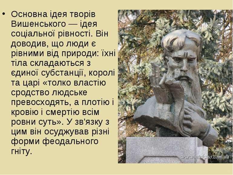 Основна ідея творів Вишенського — ідея соціальної рівності. Він доводив, що л...