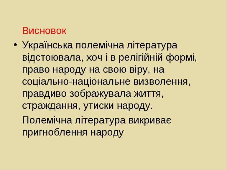 Висновок Українська полемічна література відстоювала, хоч і в релігійній форм...