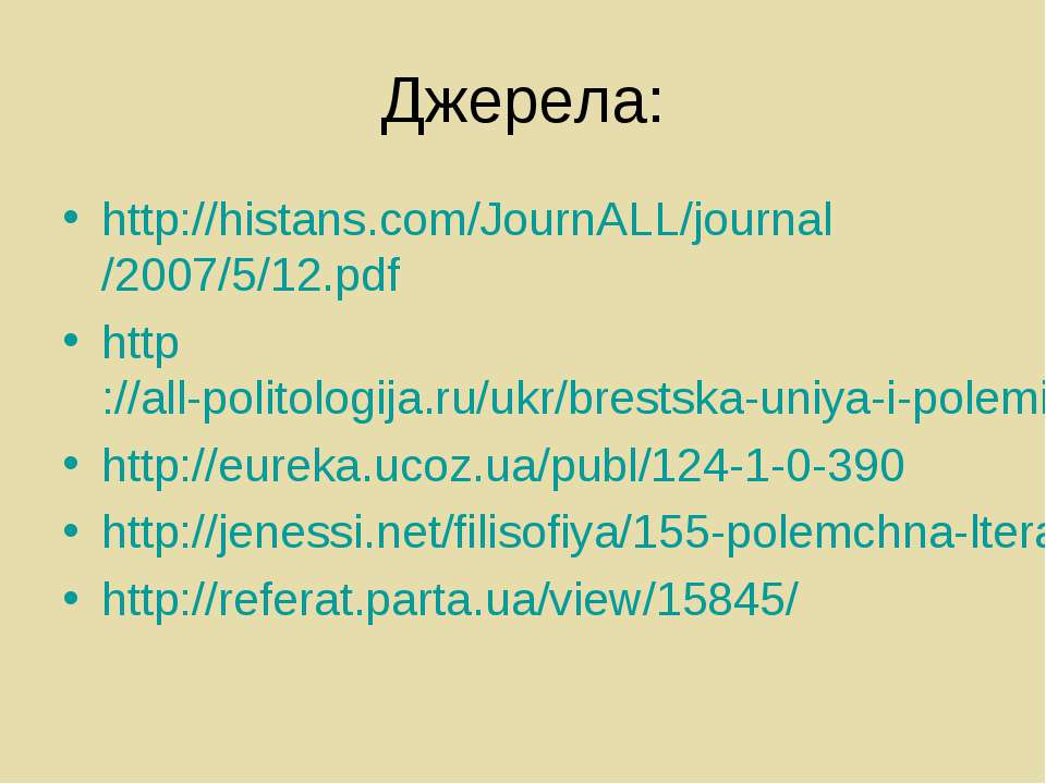 Джерела: http://histans.com/JournALL/journal/2007/5/12.pdf http://all-politol...