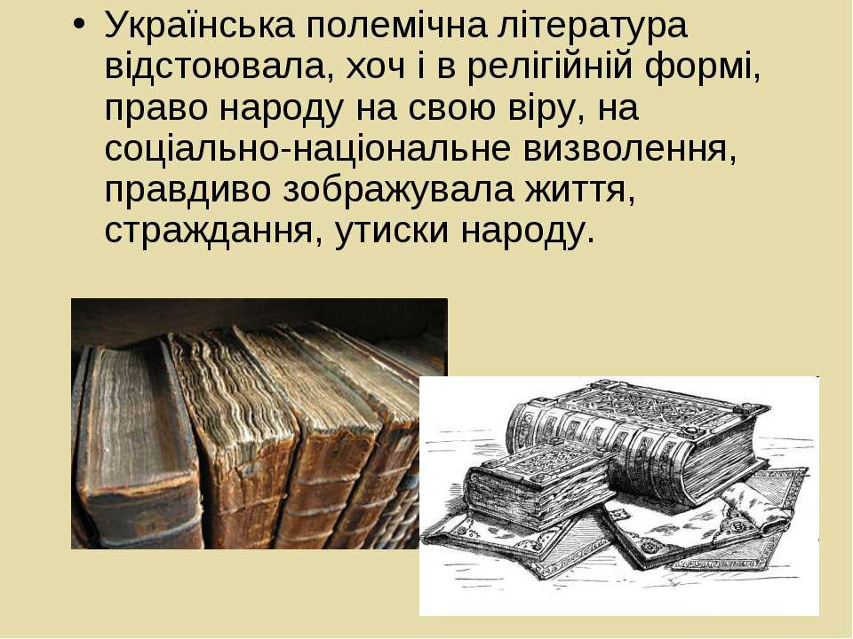 Українська полемічна література відстоювала, хоч і в релігійній формі, право ...