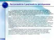 Актуальність і доцільність дослідження У сучасному технологічному суспільстві...
