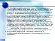 Впровадження новітніх досягнень у галузі ІКТ в навчальний процес дозволяє вив...