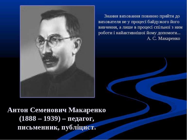 Антон Семенович Макаренко (1888 – 1939) – педагог, письменник, публіцист. Зна...