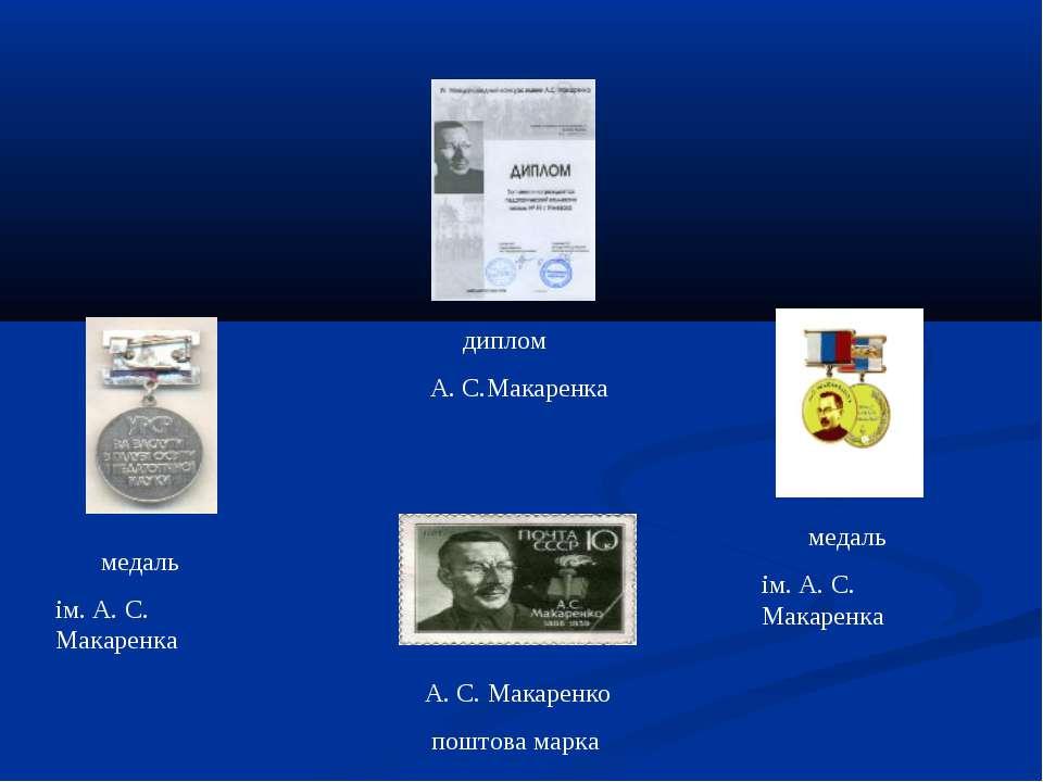 А. С. Макаренко поштова марка диплом А. С.Макаренка медаль ім. А. С. Макаренк...