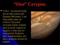 """""""Око"""" Сатурна. «Око» - це пилова буря, яка не проходить вже близько 400 років..."""
