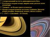 Сатурн названий на честь давньоримського бога. Її оточують яскраві кільця, ши...