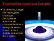 Газоподібна структура Сатурна. Як і Юпітер, Сатурн має газоподібну структуру....