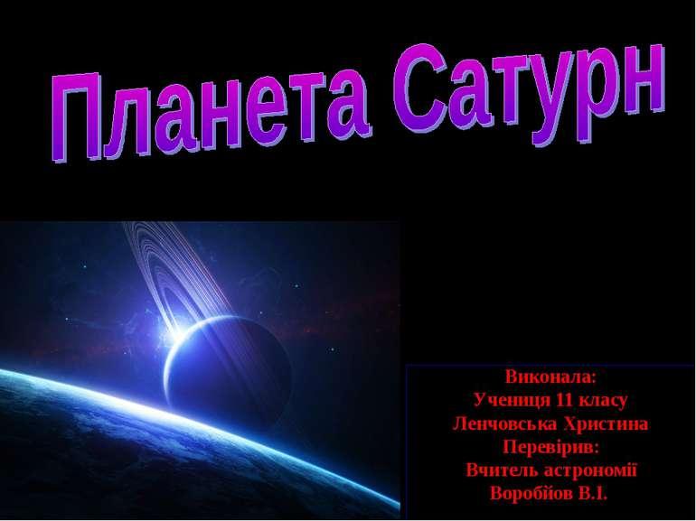 Виконала: Учениця 11 класу Ленчовська Христина Перевірив: Вчитель астрономії ...