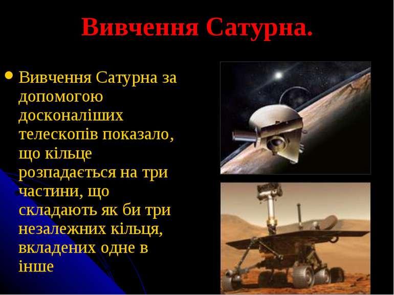 Вивчення Сатурна. Вивчення Сатурна за допомогою досконаліших телескопів показ...