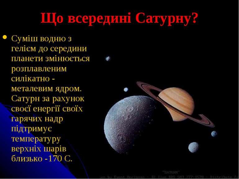 Що всередині Сатурну? Суміш водню з гелієм до середини планети змінюється роз...