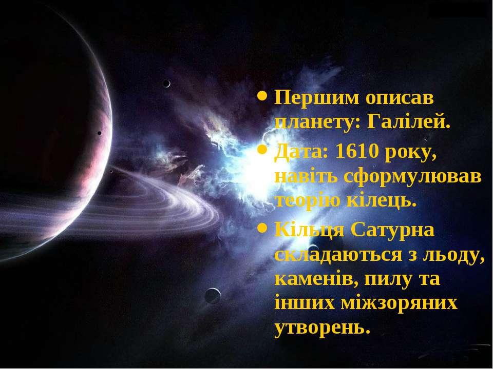 Першим описав планету: Галілей. Дата: 1610 року, навіть сформулював теорію кі...