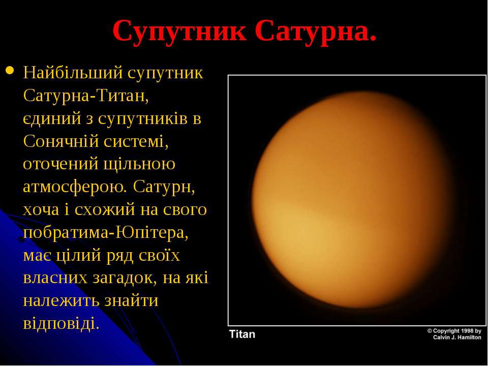 Супутник Сатурна. Найбільший супутник Сатурна-Титан, єдиний з супутників в Со...