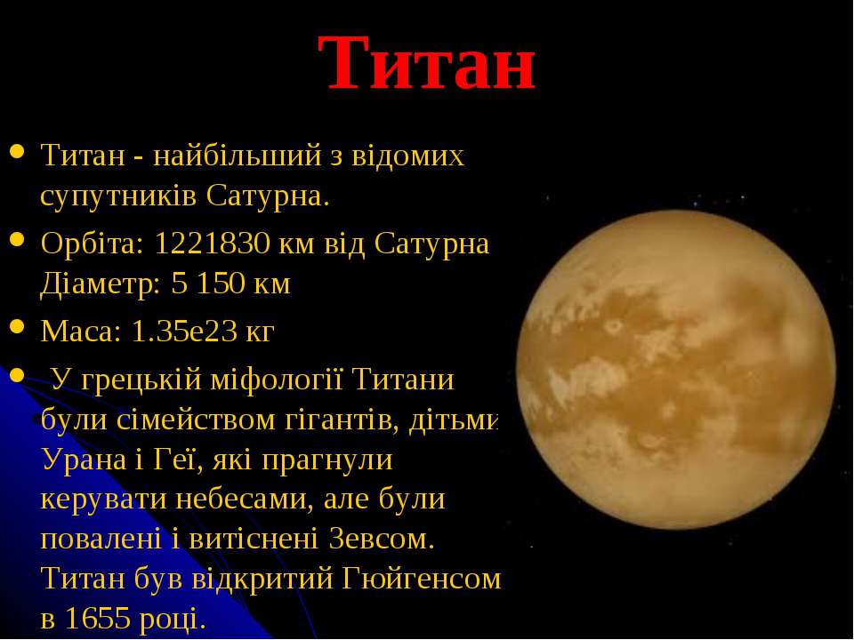 Титан Титан - найбільший з відомих супутників Сатурна. Орбіта: 1221830 км від...