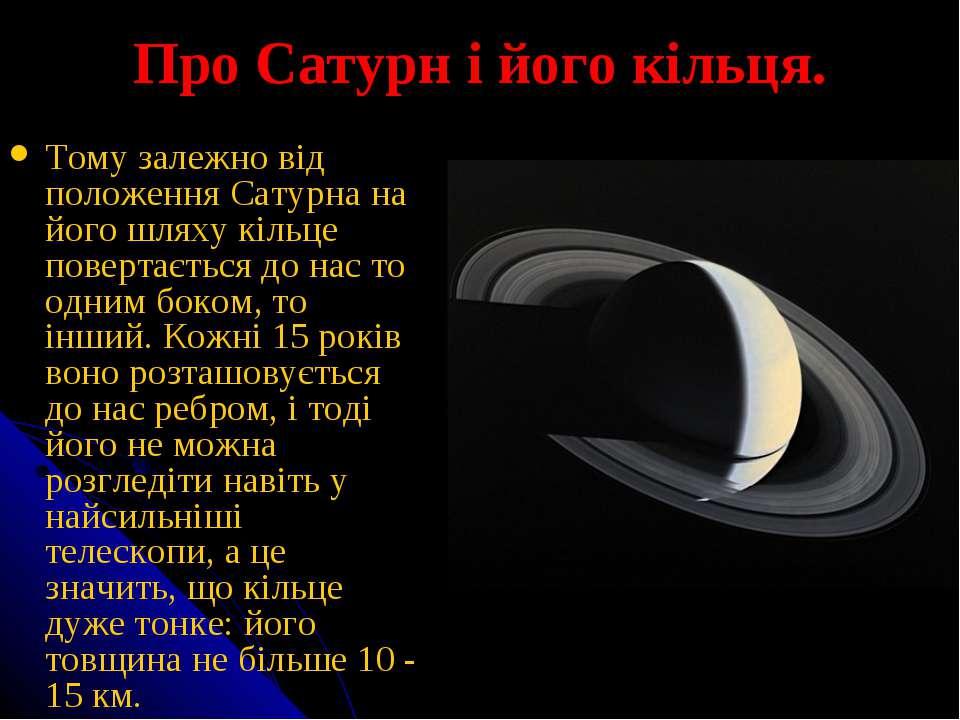 Про Сатурн і його кільця. Тому залежно від положення Сатурна на його шляху кі...