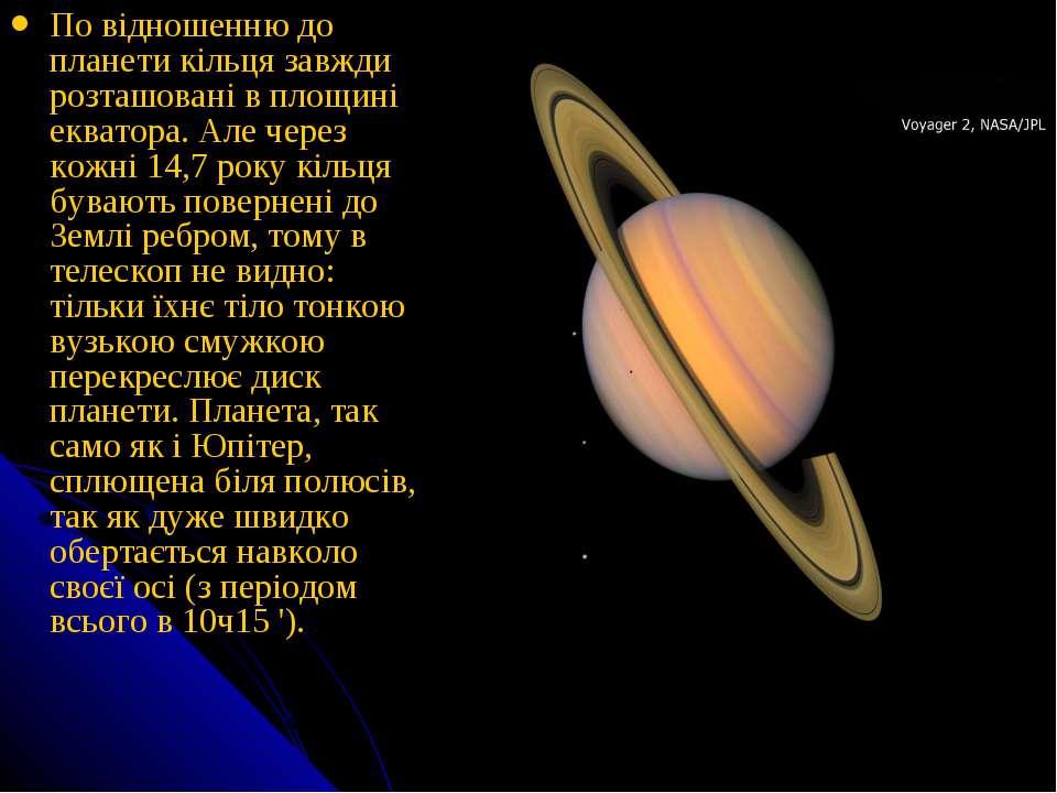 По відношенню до планети кільця завжди розташовані в площині екватора. Але че...
