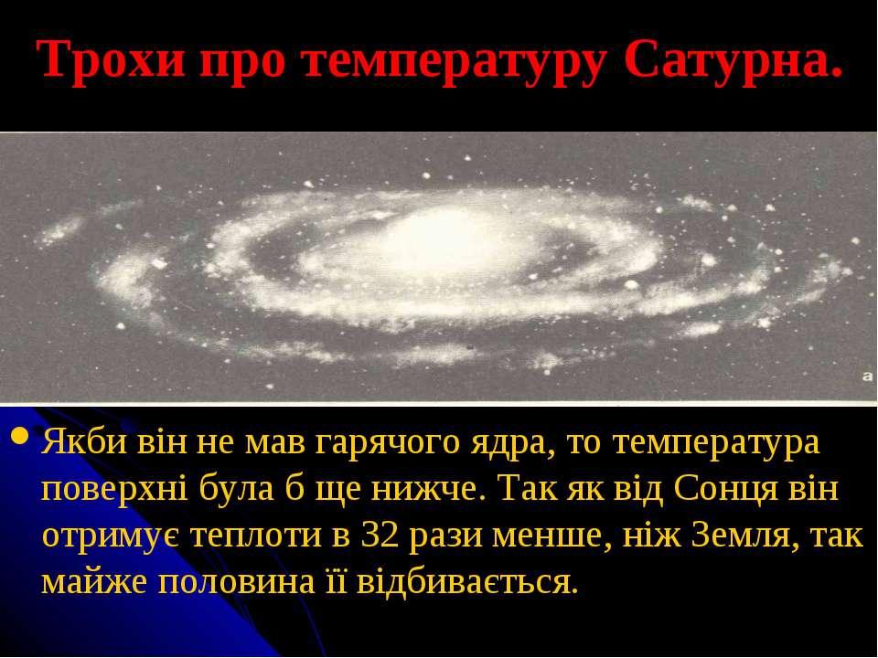 Трохи про температуру Сатурна. Якби він не мав гарячого ядра, то температура ...