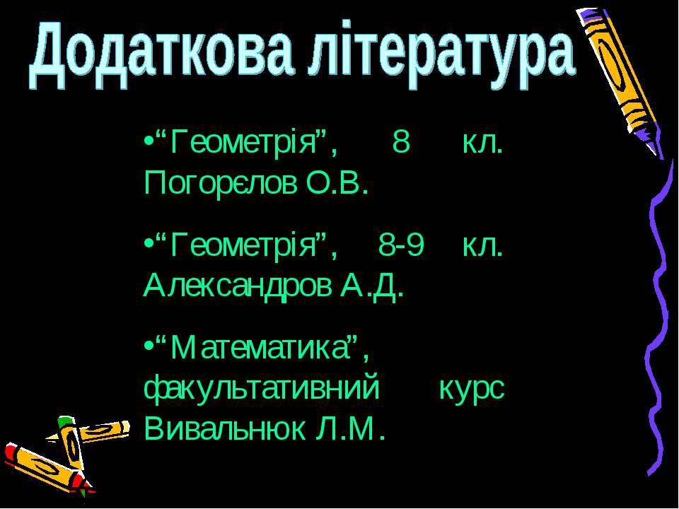 """""""Геометрія"""", 8 кл. Погорєлов О.В. """"Геометрія"""", 8-9 кл. Александров А.Д. """"Мате..."""