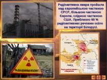 Радіоактивна хмара пройшла над європейською частиною СРСР, більшою частиною Є...