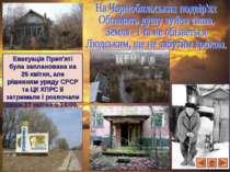 Евакуація Прип'яті була запланована на 26 квітня, але рішенням уряду СРСР та ...