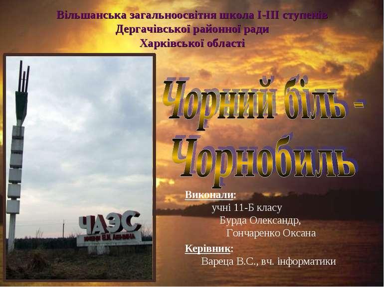 Вільшанська загальноосвітня школа І-ІІІ ступенів Дергачівської районної ради ...