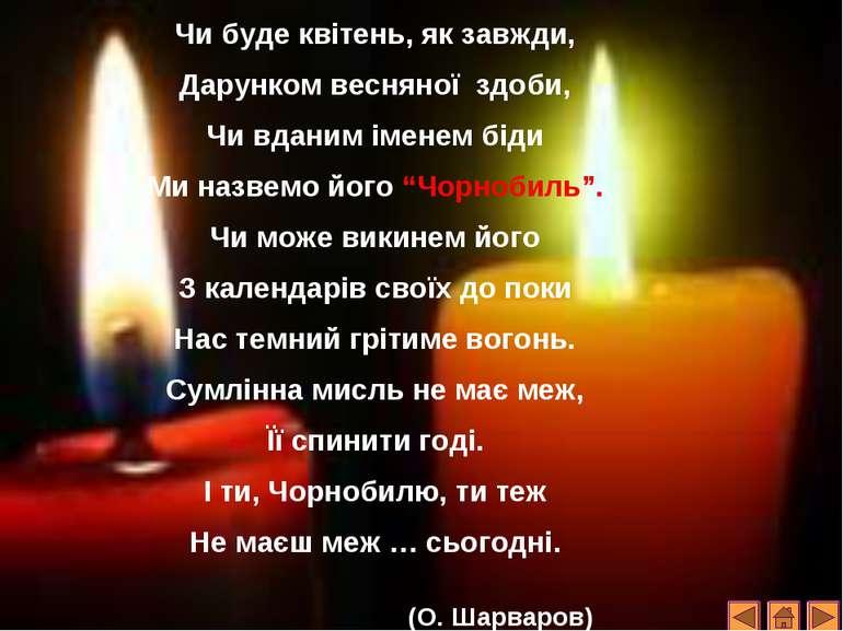 Чи буде квітень, як завжди, Дарунком весняної здоби, Чи вданим іменем біди Ми...