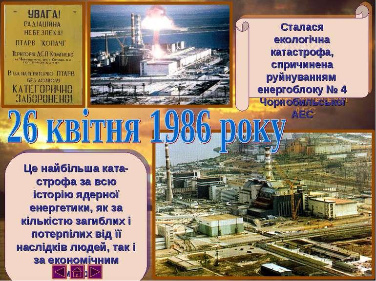 Сталася екологічна катастрофа, спричинена руйнуванням енергоблоку № 4 Чорноби...