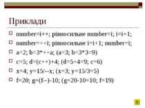 Приклади number=i++; рівносильне number=i; i=i+1; number=++i; рівносильне i=i...