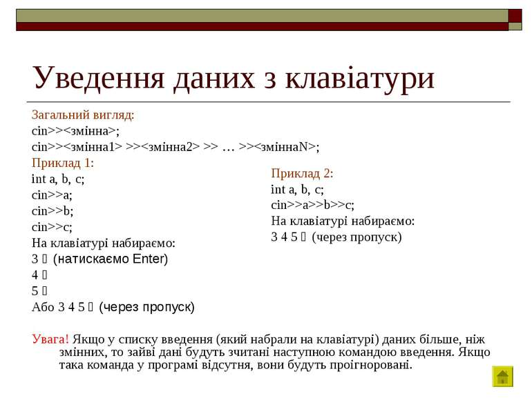 Уведення даних з клавіатури Загальний вигляд: cin>>; cin>> >> >> … >>; Прикла...